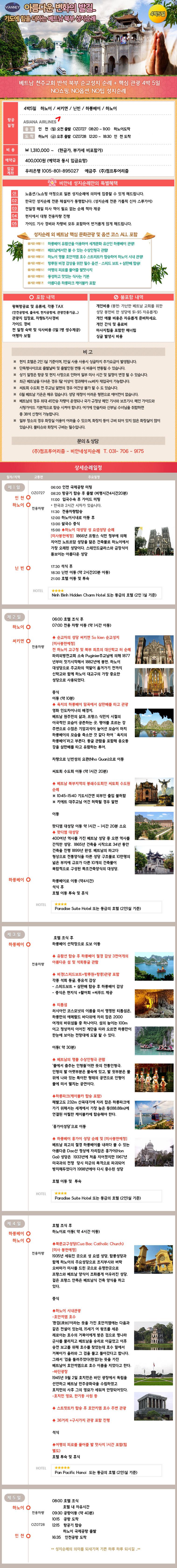 베트남북부4박5일.jpg