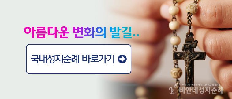 국내성지_img수정.jpg